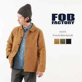 【期間限定ポイント10倍】FOB FACTORY(FOBファクトリー) F2373 フレンチモールスキンジャケット / カバーオール / メンズ / 日本製 / FRENCH MOLESKIN JK