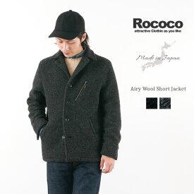 ROCOCO(ロココ) エアリーウール ラペルカラー ショートジャケット /メンズ / 日本製