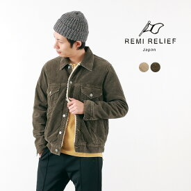 【20%OFF】REMI RELIEF(レミレリーフ) ボア コーデュロイ 3rd ジャケット / メンズ / 日本製【セール】
