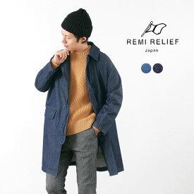 【限定クーポン対象】REMI RELIEF(レミレリーフ) 3レイヤー デニム コート / ステンカラー / 防風 防水 / アウトドア / メンズ / 日本製