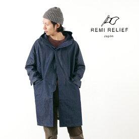 【限定クーポン対象】REMI RELIEF(レミレリーフ) 3レイヤー デニム フード コート / 防風 防水 / アウトドア / メンズ / 日本製