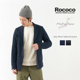 【25日〜期間限定ポイント10倍】ROCOCO(ロココ) エアリーウール テーラードジャケット / メンズ / 日本製