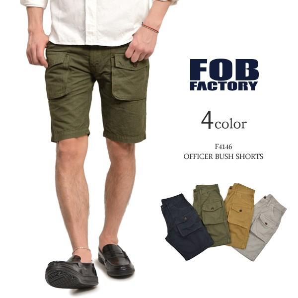 【期間限定!7%OFFクーポン対象】FOB FACTORY(FOBファクトリー) F4146 オフィサー ブッシュ ショーツ / ショートパンツ / ハーフパンツ コットンリネン メンズ 夏 / 日本製