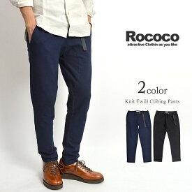 ROCOCO(ロココ) ニットツイル クライミングパンツ インディゴ / メンズ / ナロー スリム
