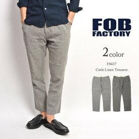 FOB FACTORY(FOBファクトリー) F0437 カルロ リネン トラウザー / イージーパンツ / アンクルカット 9分丈 / メンズ / 日本製 / CARLO LINEN TROUSERS【父の日ギフト】
