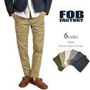 【期間限定ポイント10倍】FOB FACTORY(FOBファクトリー) F0444 ナロー フュージョントラウザー / チノパン テーパード メンズ / コットンパンツ / 日本製