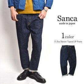 SANCA(サンカ) 15.5オンス デニム テーパード 5Pパンツ / セルヴィッチ ジーンズ / メンズ / 日本製 岡山 / 15.5oz DENIM TAPERD 5P PANTS / S17FPT01