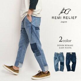 【期間限定ポイント10倍】REMI RELIEF(レミレリーフ) デニム リメイク イージーパンツ / メンズ / テーパード / ジーンズ 加工 / 日本製 / DENIM REMAKE EASY PANTS