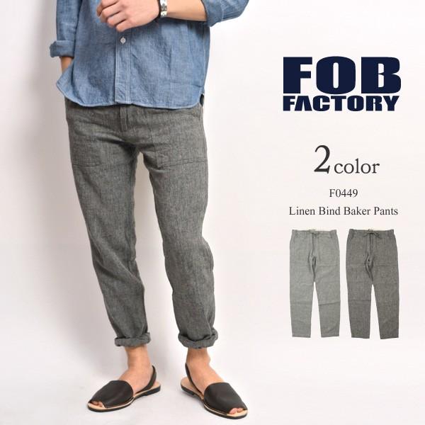 【20日限定ポイント10倍】FOB FACTORY(FOBファクトリー) F0449 リネン バインド ベーカーパンツ / イージーパンツ / メンズ / 日本製 / LINEN BIND BAKER PANTS