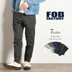 【期間限定クーポン対象!26日1:59まで】FOB FACTORY(FOBファクトリー) F0403 F0404 リラックス スウェットパンツ / メンズ / スリム / 日本製 / RELAX SWEAT PANTS