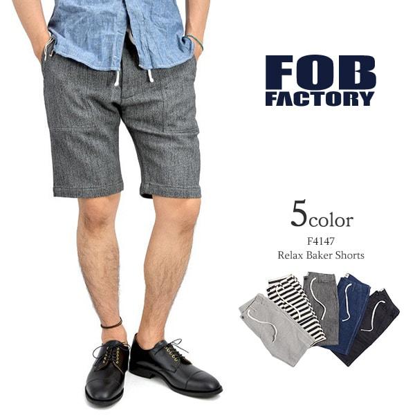 【20日限定ポイント10倍】FOB FACTORY(FOBファクトリー) F4147 リラックス ベーカーショーツ / ショートパンツ / デニム / ハーフパンツ / イージーパンツ / メンズ / 日本製 / RELAX BAKER SHORTS