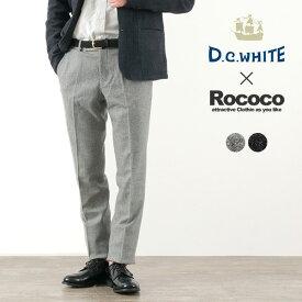 D.C.WHITE(ディーシーホワイト)×ROCOCO(ロココ) ウールフラノドレスパンツ / テーパード / ウールスラックス / ストレッチ / メンズ