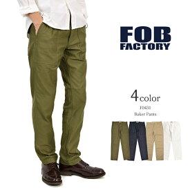 【期間限定ポイント10倍 10日23:59まで】FOB FACTORY(FOBファクトリー) F0431 ベイカーパンツ / ファティーグパンツ / ワークパンツ / メンズ / 日本製 / BAKER PANTS