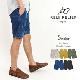REMI RELIEF(レミレリーフ) 硫化 コーデュロイ レギュラー ショートパンツ / ショーツ / ハーフパンツ / メンズ / 日本製