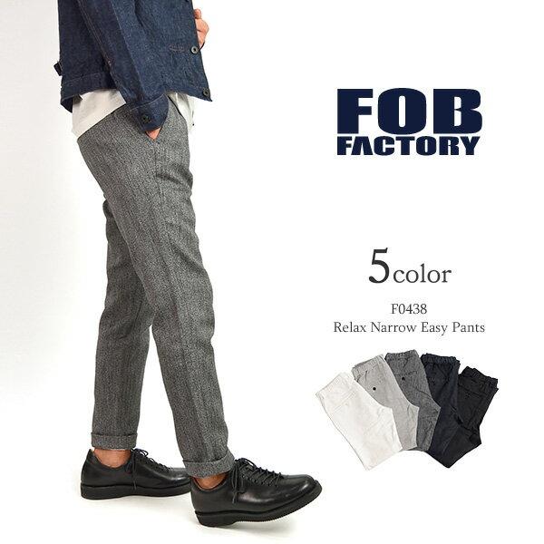 FOB FACTORY(FOBファクトリー) F0438 リラックス ナロー イージーパンツ / スウェット / スリム / テーパード / メンズ / 日本製 / RELAX NARROW EASY PANTS / ubo