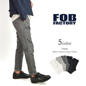 【期間限定ポイント10倍 10日23:59まで】FOB FACTORY(FOBファクトリー) F0438 リラックス ナロー イージーパンツ / スウェット / スリム / テーパード / メンズ / 日本製 / RELAX NARROW EASY PANTS