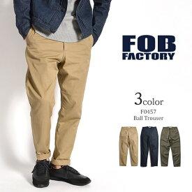 【期間限定ポイント10倍 10日23:59まで】FOB FACTORY(FOBファクトリー) F0457 ボールトラウザー / ワイド テーパード チノパンツ / メンズ / 日本製 / BALL TROUSER