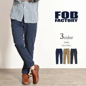 【30%OFF】FOB FACTORY(FOBファクトリー) F0454 イージーパンツ / ストレッチ / テーパード / メンズ / 日本製 / EASY PANTS【セール】