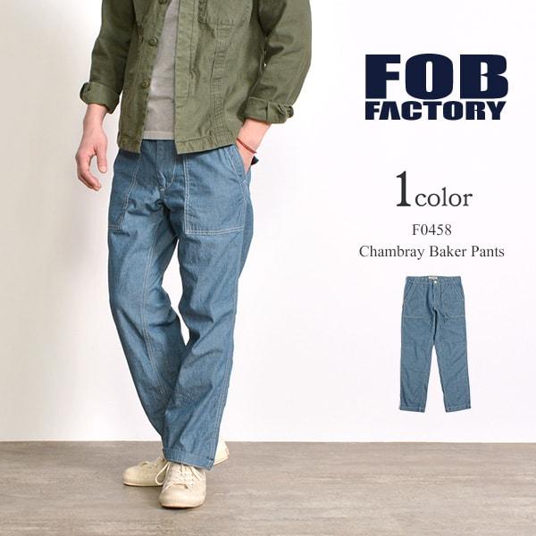【20日限定ポイント10倍】FOB FACTORY(FOBファクトリー) F0458 シャンブレー ベーカーパンツ / ファティーグパンツ / ワークパンツ / メンズ / 日本製 / CHAMBRAY BAKER PANTS