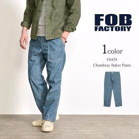 FOB FACTORY(FOBファクトリー) F0458 シャンブレー ベーカーパンツ / ファティーグパンツ / ワークパンツ / メンズ / 日本製 / CHAMBRAY BAKER PANTS【父の日ギフト】