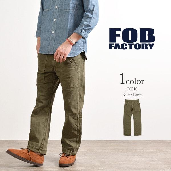 【50%OFF】FOB FACTORY(FOBファクトリー) F0310 ベーカーパンツ / ベイカー / ワークパンツ / メンズ / 日本製 / BAKER PANTS【セール】