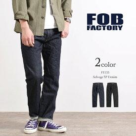 【30%OFF】FOB FACTORY(FOBファクトリー) F1133 セルヴィッチ 5P デニムパンツ / ジーンズ / Gパン / メンズ / 日本製 / SELVEGE 5P DENIM【セール】