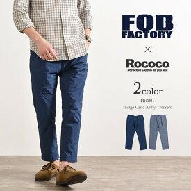 【20%OFF】FOB FACTORY(FOBファクトリー) 別注 FRC001 インディゴタイプライター カルロアーミー トラウザー / 8分丈 / テーパード / イージーパンツ / メンズ / 日本製【セール】