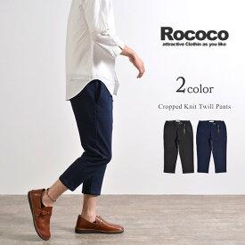 【期間限定!クーポンで10%OFF】ROCOCO(ロココ) クロップド ニット ツイル クライミングパンツ インディゴ / ナロー スリム / メンズ