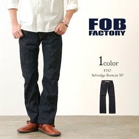 【50%OFF】FOB FACTORY(FOBファクトリー) F157 セルヴィッチ ブーツカット / デニム パンツ / メンズ / 日本製 / SELVEDGE BOOTCUT 5P【セール】