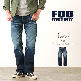 【ラスト1点】【50%OFF】FOB FACTORY(FOBファクトリー) F157 セルヴィッチ ブーツカット / デニム パンツ / メンズ / 日本製 / SELVEDGE BOOTCUT 5P【セール】