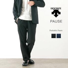 DESCENTE PAUSE(デサントポーズ) ストレッチ パッカブル パンツ / イージー スラックス / セットアップ / メンズ / PACKABLE PANTS / DLMMJG80