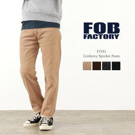 【期間限定クーポン対象!4/2 01:59まで】FOB FACTORY(FOBファクトリー) F1151 コーデュロイ 5ポケットパンツ / テーパード / スリム / メンズ / 日本製 / CORDUROY 5POCKET PANTS