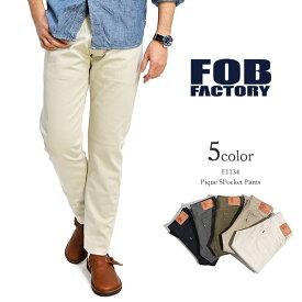 【期間限定ポイント10倍 10日23:59まで】FOB FACTORY(FOBファクトリー) F1134 ピケ 5Pパンツ / コットン / スリムパンツ / メンズ / 日本製 / PIQUE 5POCKET PANTS