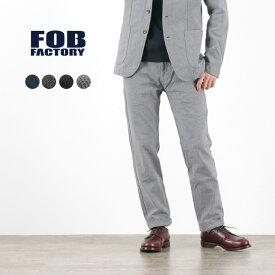 【ポイント10倍!1/25(月)23:59まで】FOB FACTORY(FOBファクトリー) F0423 オノーフトラウザー コットンパンツ / テーパード スリムパンツ / メンズ / 日本製 / ON OFF TROUSER