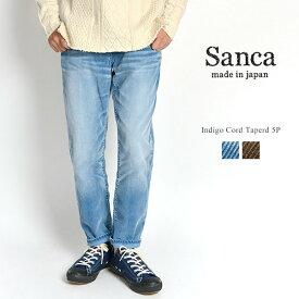 【50%OFF】SANCA(サンカ) カラー別注 インディゴ コード テーパード 5Pパンツ / コーデュロイ / メンズ / 日本製 / INDIGO CORD TAPERD 5P【セール】