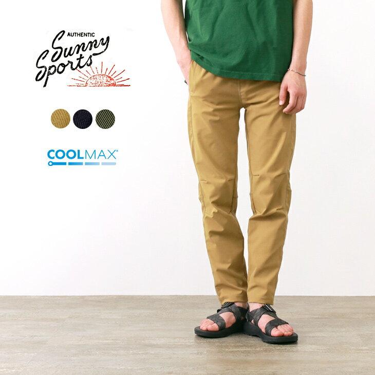 【20日限定ポイント10倍】SUNNY SPORTS(サニースポーツ)マウンテン パンツ / イージーパンツ / ライクラ COOLMAX / メンズ / 日本製 / 別注カラー / MOUNTAIN PANTS
