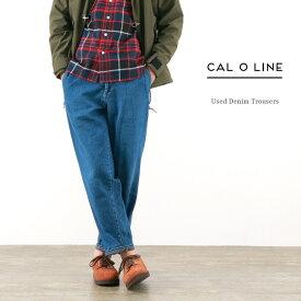 【30%OFF】CAL O LINE(キャルオーライン) デニムトラウザー ユーズド / テーパード / メンズ / 日本製 / USED DENIM TROUSERS【セール】