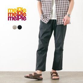【限定クーポン対象】MELPLE(メイプル) アスレジャー パンツ / イージーパンツ / アンクルカット / メンズ / 日本製 / ATHLEISURE PANTS