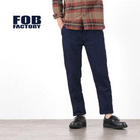 【15%OFFクーポン対象!12月11日1:59まで】FOB FACTORY(FOBファクトリー) F0475 デニム イージーパンツ / メンズ / 裏起毛 / 暖パン / 日本製 / DENIM EASY PANTS / rnd