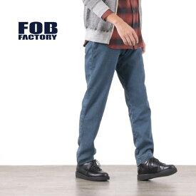 【ポイント10倍!1/25(月)23:59まで】FOB FACTORY(FOBファクトリー) F0475 デニムイージーパンツ ユーズドウォッシュ / メンズ / 裏起毛 / 暖パン / 日本製 / DENIM EASY PANTS