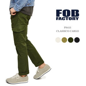 【期間限定ポイント10倍 10日23:59まで】FOB FACTORY(FOBファクトリー) F0413 クラシコ カーゴパンツ / スリムカーゴ / ミリタリーパンツ / メンズ / 日本製