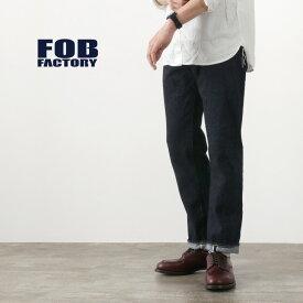 【ポイント10倍!1/25(月)23:59まで】FOB FACTORY(FOBファクトリー) F151 セルヴィッチ ジーンズ / デニムパンツ / Gパン / XX 5Pパンツ / メンズ / 日本製