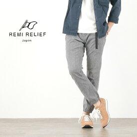 【ポイント10倍!10/26(月)01:59まで】REMI RELIEF(レミレリーフ) 杢 ストレッチ クライミングパンツ / メンズ / イージーパンツ / スリム / 日本製