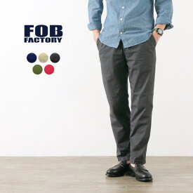 【期間限定ポイント10倍 10日23:59まで】FOB FACTORY(FOBファクトリー) F0471 シシリア ストレッチ ツイル トラウザー / テーパード / イージーパンツ / メンズ / 日本製 / SICILIA