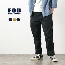 【期間限定ポイント10倍 10日23:59まで】FOB FACTORY(FOBファクトリー) F0487 フレンチ ワークパンツ / ギザ コットン / チノ / イージーパンツ / メンズ / 日本製 / FRENCH WORK PANTS