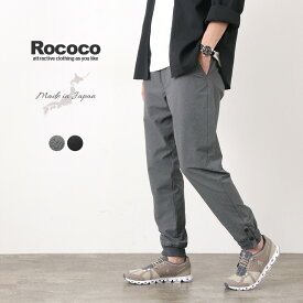 ROCOCO(ロココ) リブスラックス / メンズ / テーパード パンツ / 軽量 / 撥水 / 日本製 / RIB SLACKS