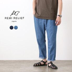 【ポイント10倍!10/26(月)01:59まで】REMI RELIEF(レミレリーフ) ライトオンス デニム イージー タック パンツ / メンズ / 日本製