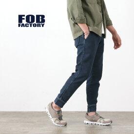 【ポイント10倍!1/18(月)01:59まで】FOB FACTORY(FOBファクトリー) F0403 デニム スウェットパンツ / メンズ / スリム / ジョガーパンツ / 日本製
