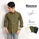 ROCOCO(ロココ) リネンコットン ダンプ ボタンダウンシャツ / スタンダードフィット / タイプライター / メンズ 長袖 無地 / 日本製 / LINEN COTTON B.D SHIRT / クールビズ