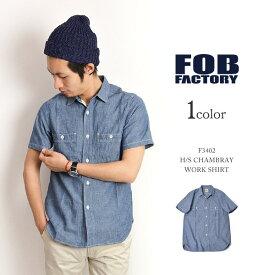 FOB FACTORY(FOBファクトリー) F3402 半袖セルヴィッチシャンブレーワークシャツ / メンズ / 日本製 / H/S CHAMBRAY WORK SHIRT